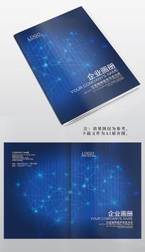 大气几何蓝色科技企业宣传画册封面
