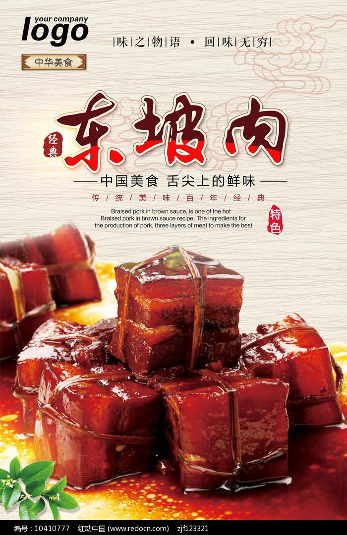 东坡肉美食海报设计图片