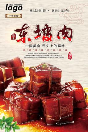 东坡肉美食海报设计