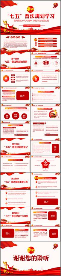 法制宣传宪法日七五普法规划PPT