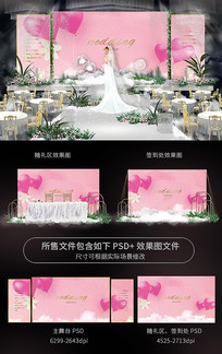 粉色爱心背景婚礼舞台背景板