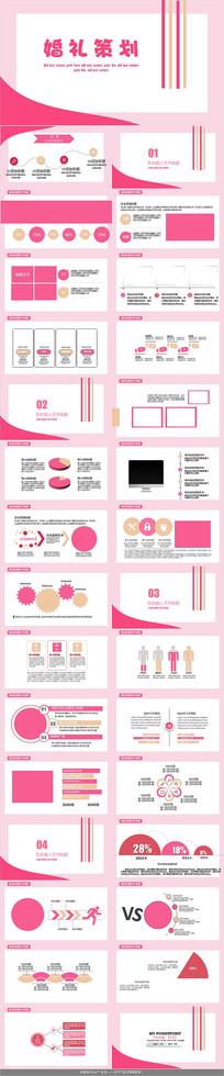 粉色唯美婚礼策划PPT模板