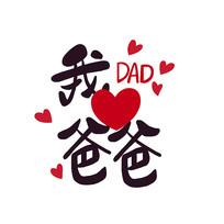 父亲节我爱爸爸字体设计
