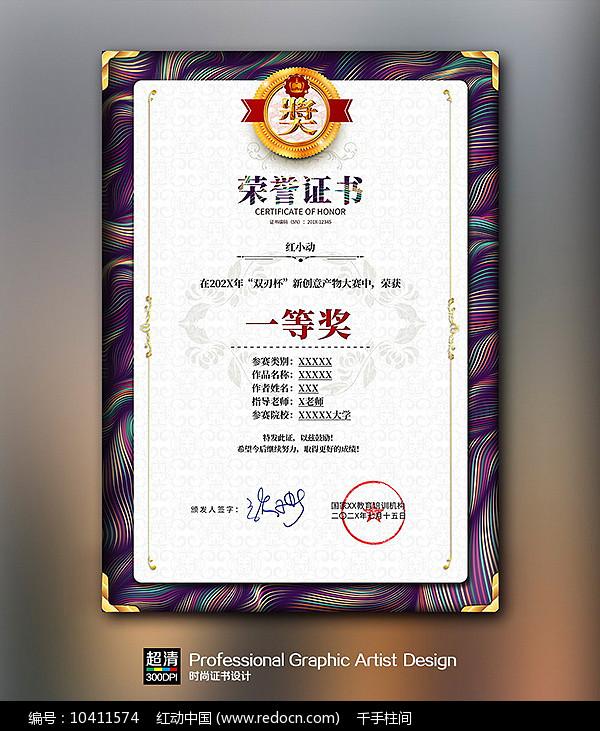 高档欧式荣誉证书图片