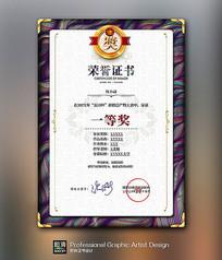 高档欧式荣誉证书