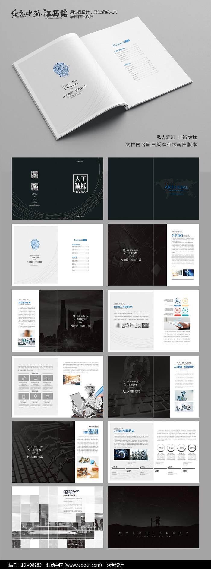 黑色大气人工智能产品画册设计图片