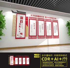 红色党建室廉政文化墙设计
