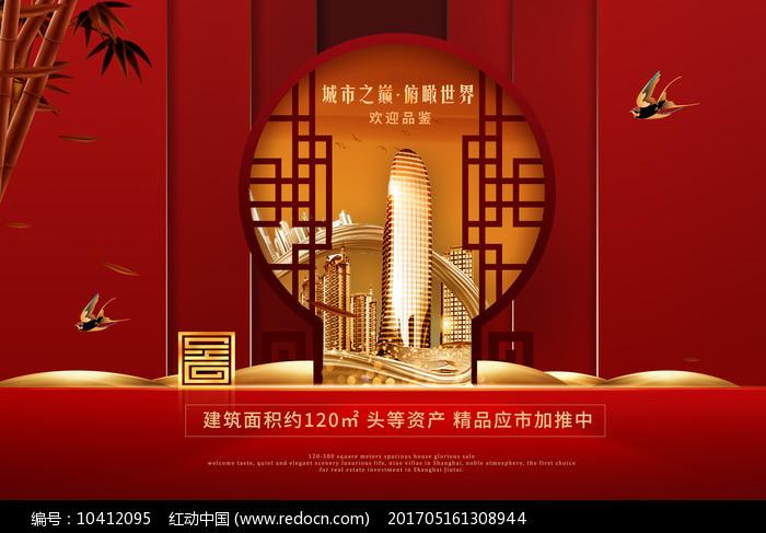 红色高端房地产海报设计图片
