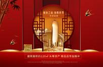 红色高端房地产海报设计