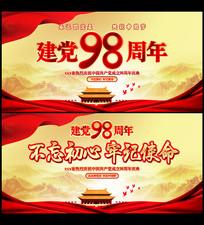 红色建党98周年建党节舞台背景
