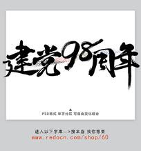 建党98周年书法字
