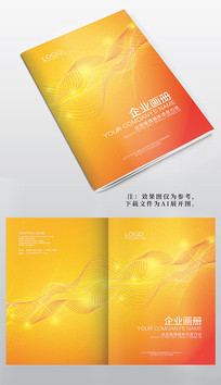 简洁黄色封面企业宣传画册封面