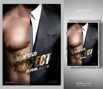 健身宣传海报广告设计