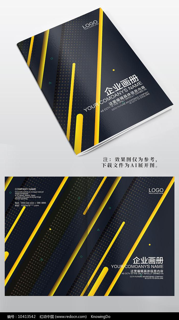 简约几何大气企业画册封面图片