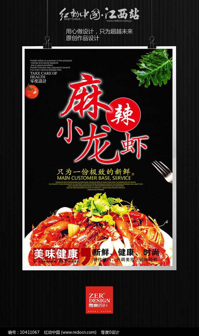简约麻辣小龙虾海报设计图片