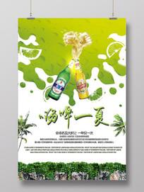 简约唯美嗨啤一夏啤酒海报