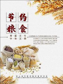 节约粮食海报
