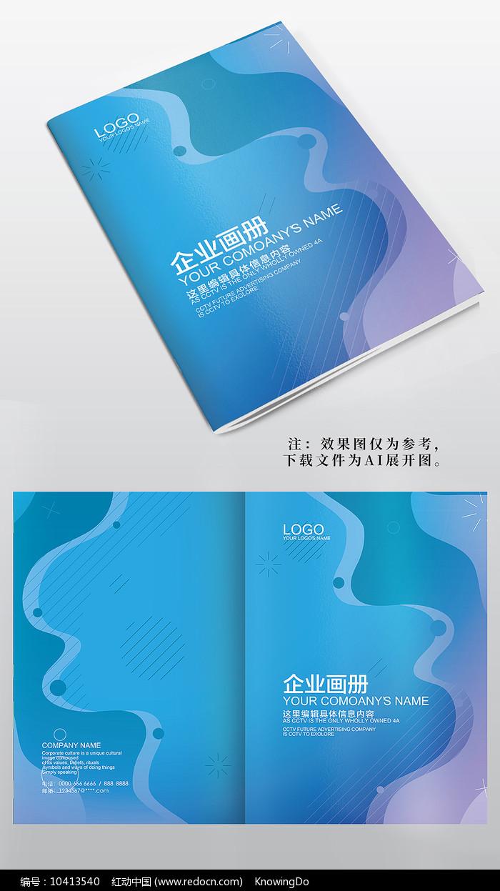 几何蓝色公司画册封面宣传册形象封面模版图片