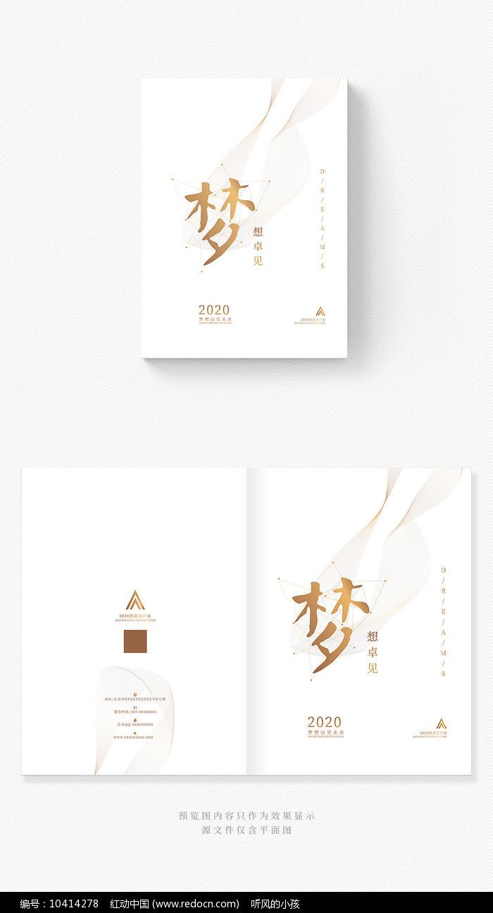 极简现代品牌宣传画册封面图片