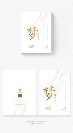极简现代品牌宣传画册封面