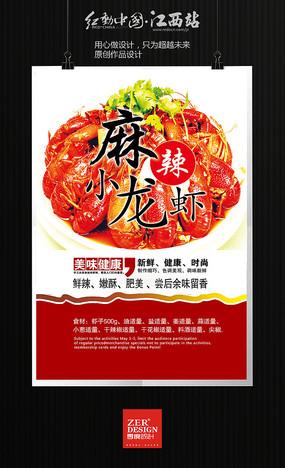 精美麻辣小龙虾海报设计
