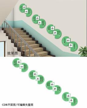 廉政楼道文化墙设计