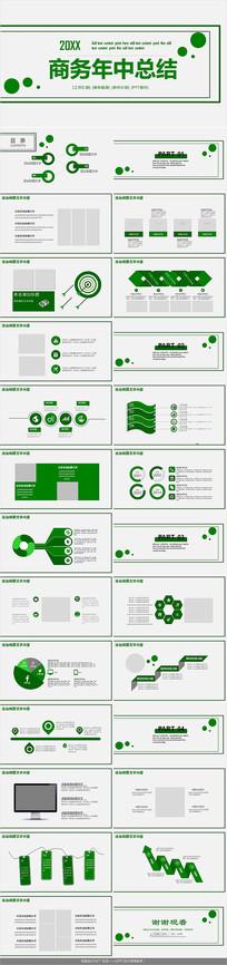 绿色年中总结PPT模板