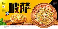 披萨美食海报