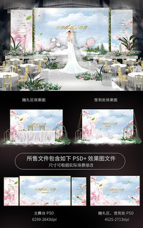 浅蓝小清新婚礼舞台背景板