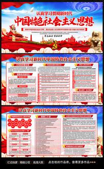 认真学习中国特色社会主义思想展板