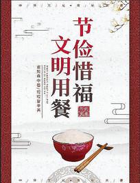 食堂文化标语海报