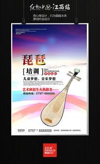 水彩琵琶培训招生海报设计