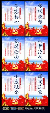 四个全面党建文化海报展板挂图