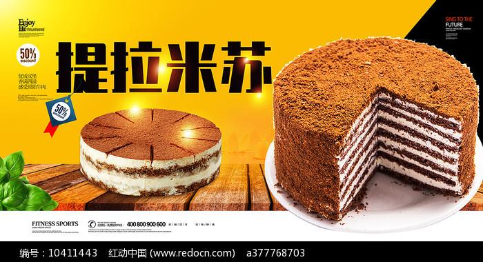提拉米苏蛋糕海报图片