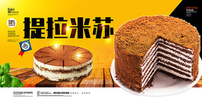 提拉米苏蛋糕海报