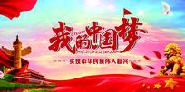 我的中国梦展板设计