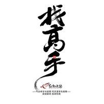 手字字体简历_手字字体设计素材图片ui排版设计作品图片