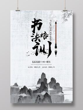 中国风书法培训海报