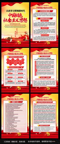 中国特色社会主义思想挂图展板