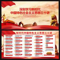 中国特色社会主义思想三十讲宣传展板
