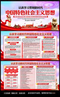 中国特色社会主义思想学习展板