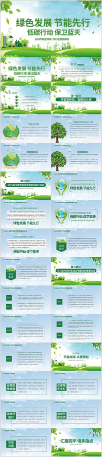 2019全国节能宣传周和低碳日活动PPT