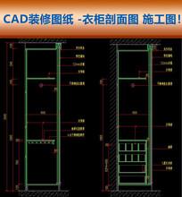 CAD装修图纸衣柜剖面图施工图