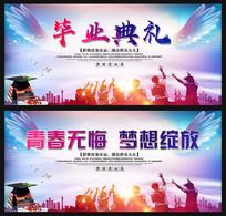 毕业典礼宣传展板设计