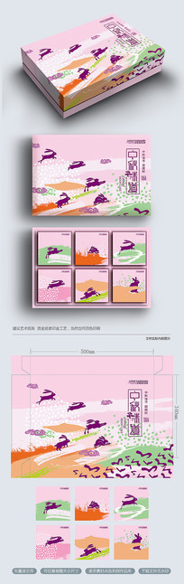 创意抽象插画高端中秋月饼包装礼盒