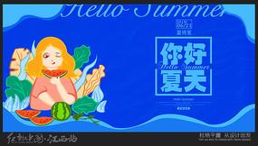 创意你好夏天宣传海报