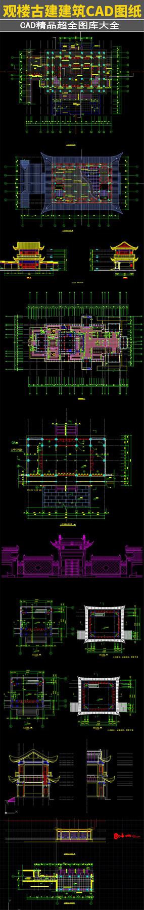 大观楼古建建筑CAD图