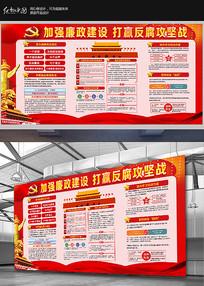 党风廉政建设反腐败斗争宣传栏