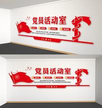 党员活动室党员之家展板设计