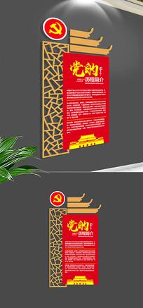 大型红色党的历程简介党建文化墙